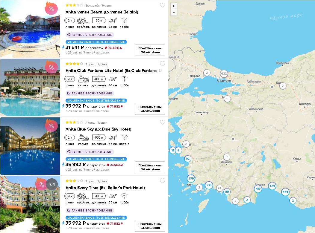 дешевые путевки в Турцию