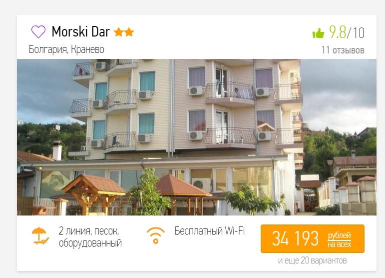Туры в Болгарию для пенсионеров.jpg