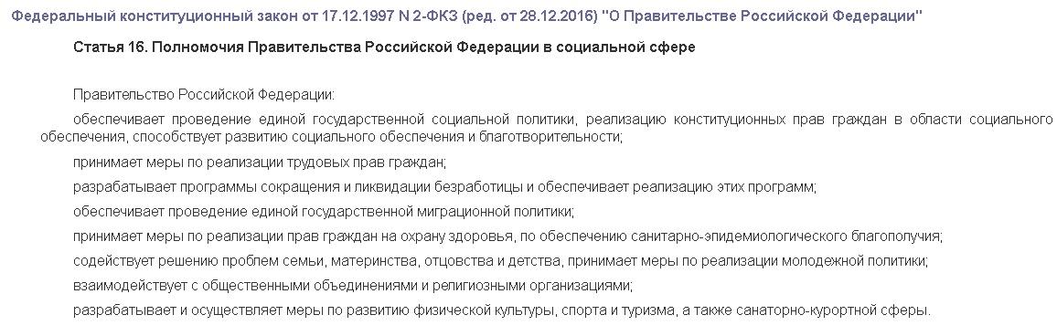 """Федеральный конституционный закон """"О Правительстве Российской Федерации"""""""