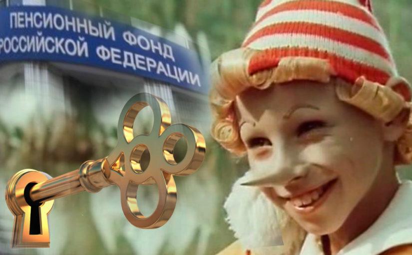 Россияне ищут возможность успеть выйти на заслуженный отдых до повышения пенсионного возраста