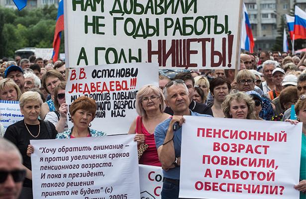 митинги протеста