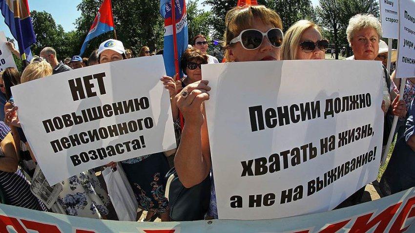 митинги против повышения пенсионного возраста