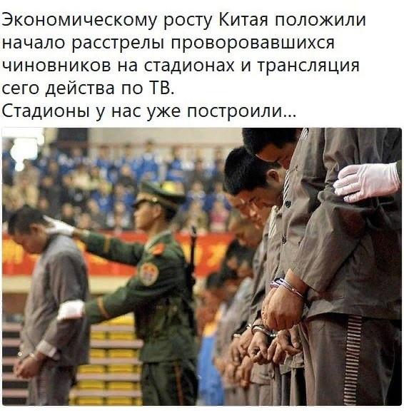 публичная казнь чиновников в китае.1