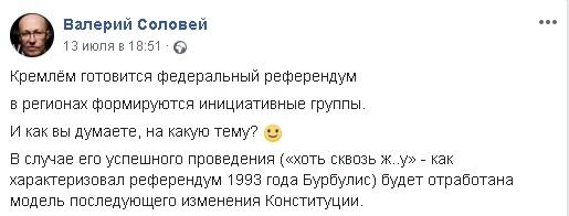 референдум-идея кремля