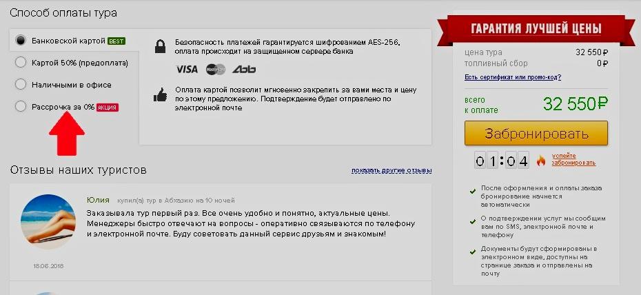 тур в Абхазию в рассрочку 1