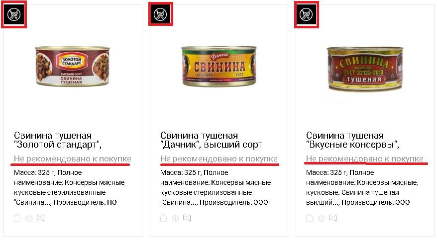 черный список Росконтроля. тушенка