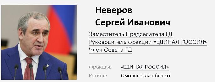 ГД Неверов