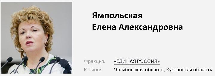 ГД Ямпольская Елена