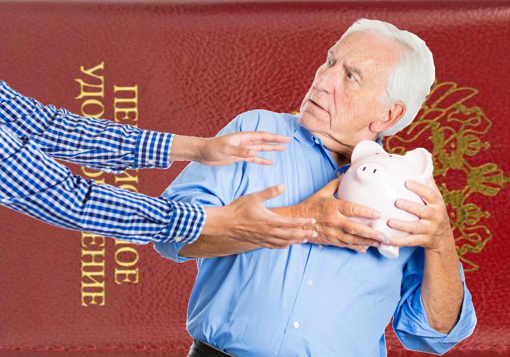 накопительные пенсии