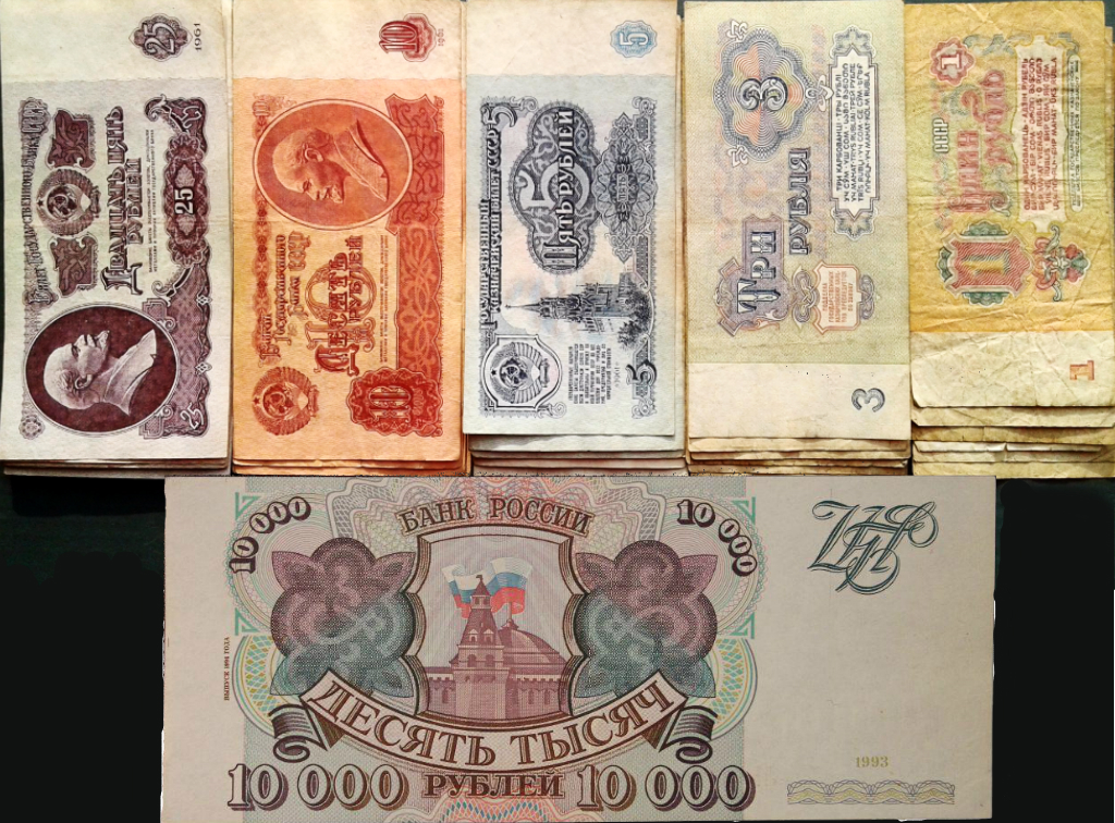 обмен советских денег1