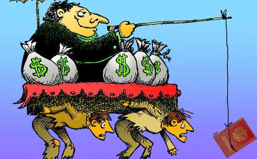 Проще обобрать бедных, чем богатых