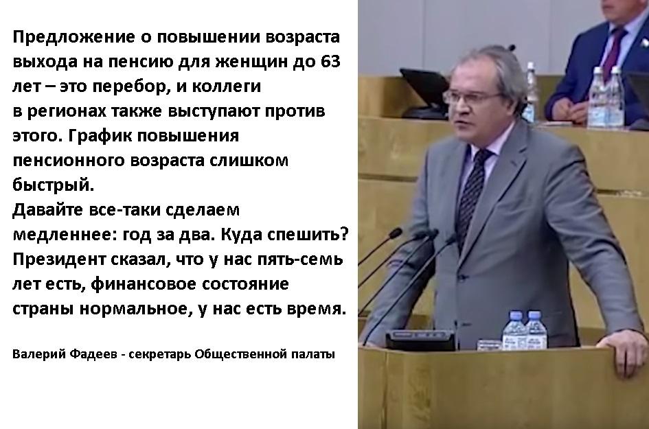 парламентские слушания по пенсионной реформе 21 августа фадеев