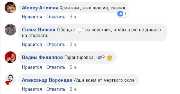 реакция народа