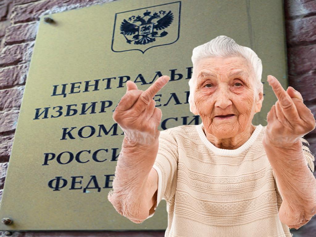 россиянам дали право голоса