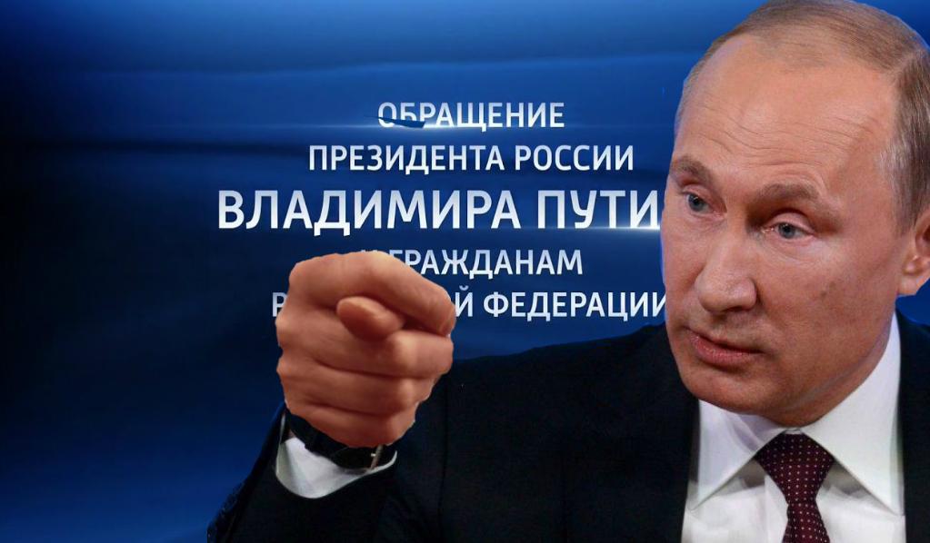 телеобращение Путина