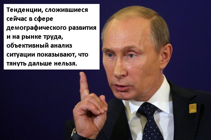 Мнение Путина о пенсионной реформе