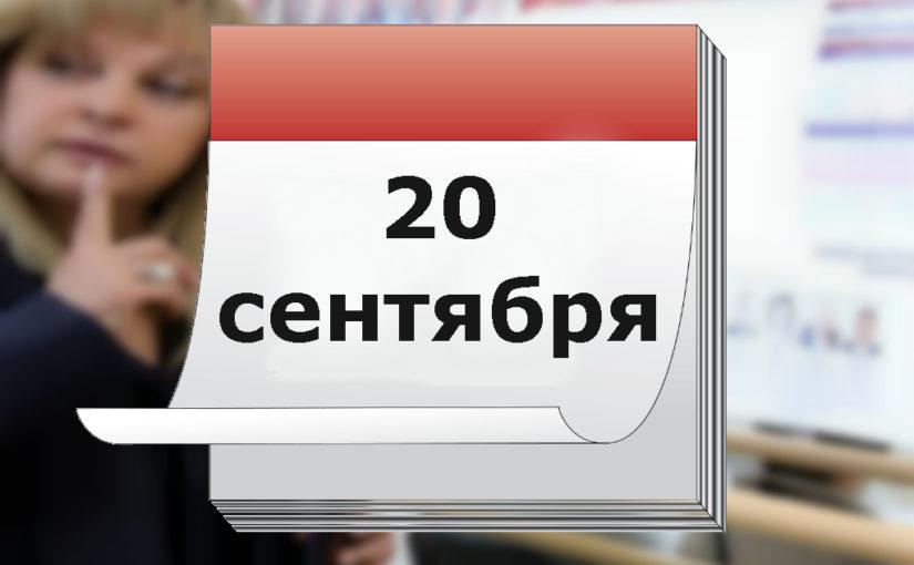Новости и слухи пенсионной реформы на 20 сентября