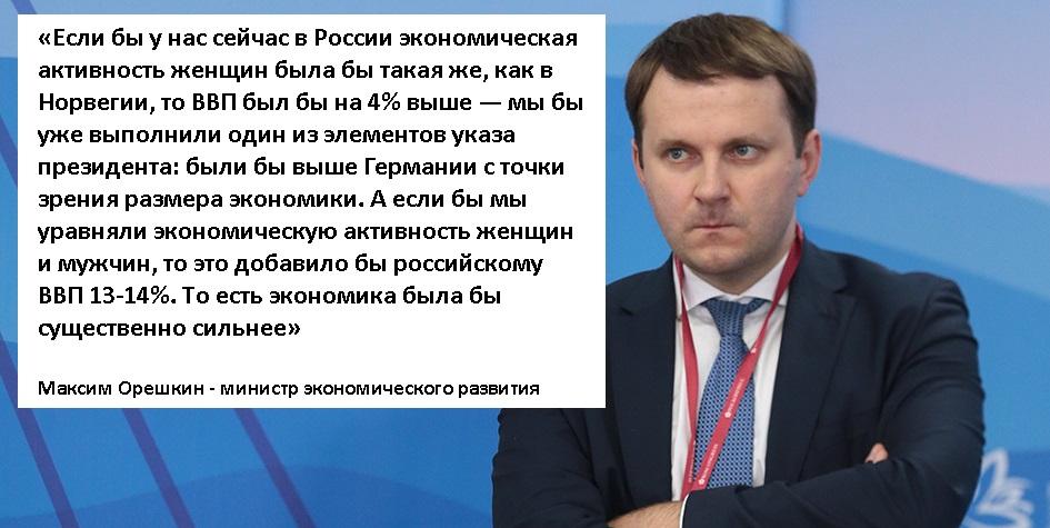 министр экономического развития