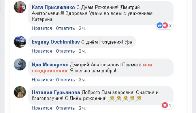 поздравления Медведеву с ДР
