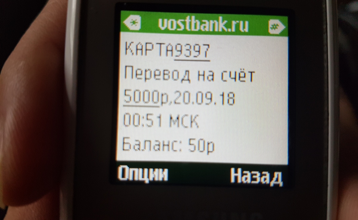 развод банка Восточный
