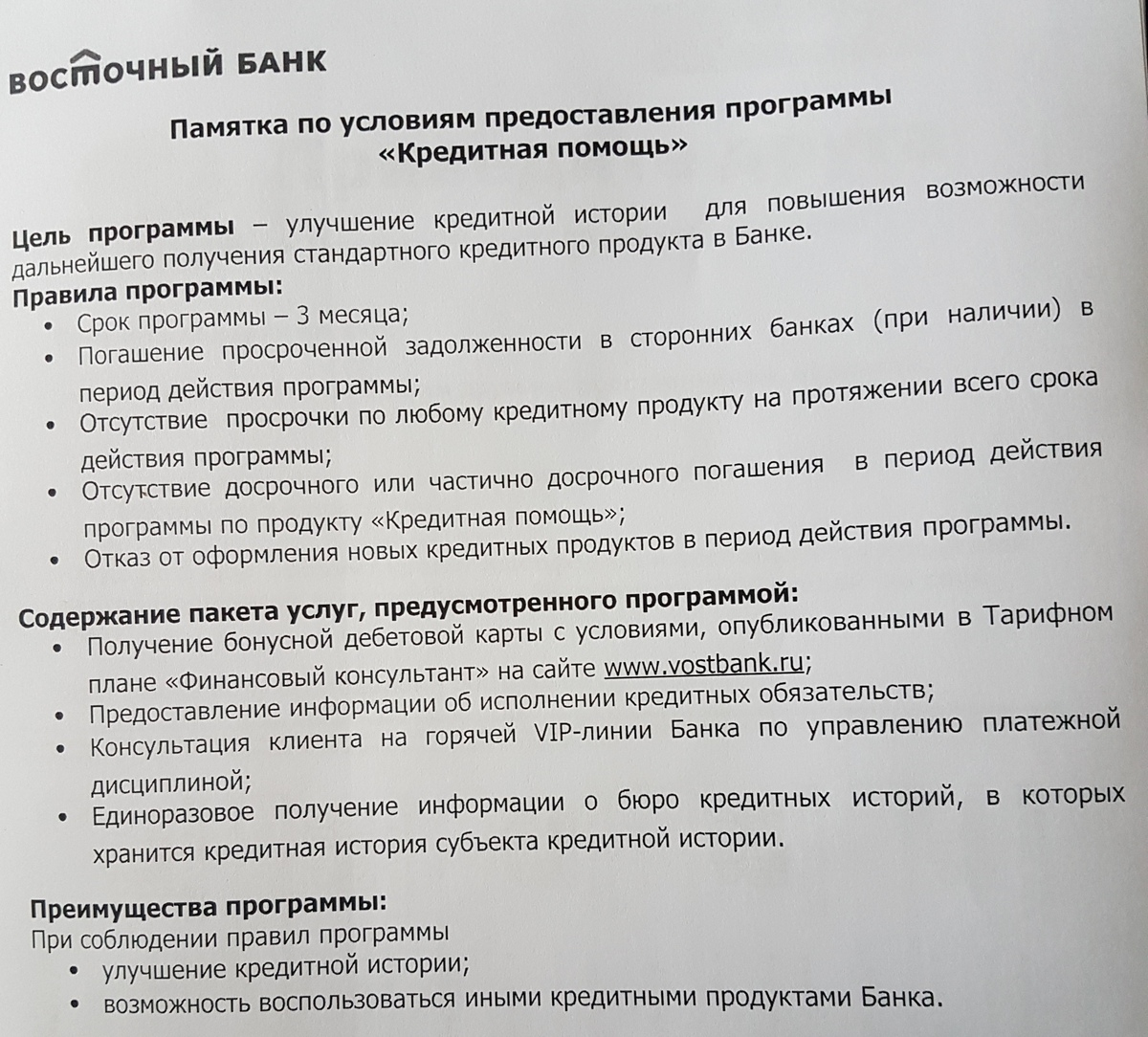 развод банка Восточны