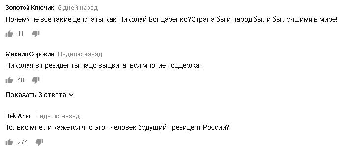 Бондаренко петиция 1