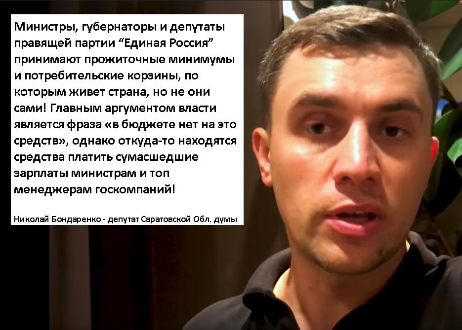 Бондаренко петиция