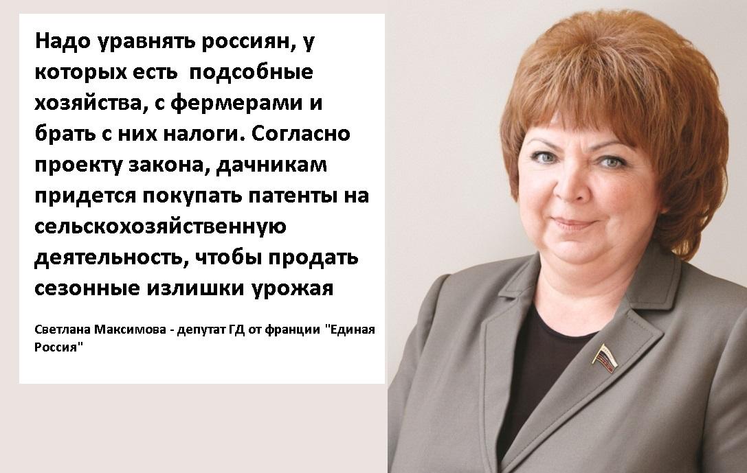 Максимова