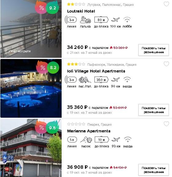 дешевые туры в Грецию в октябре