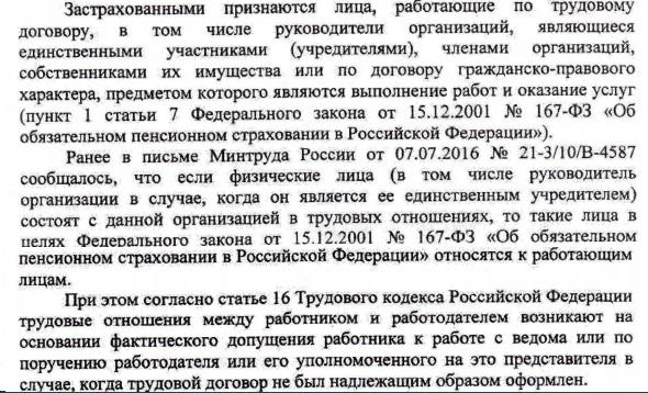 письмо минтруда от 16 марта 2018 г