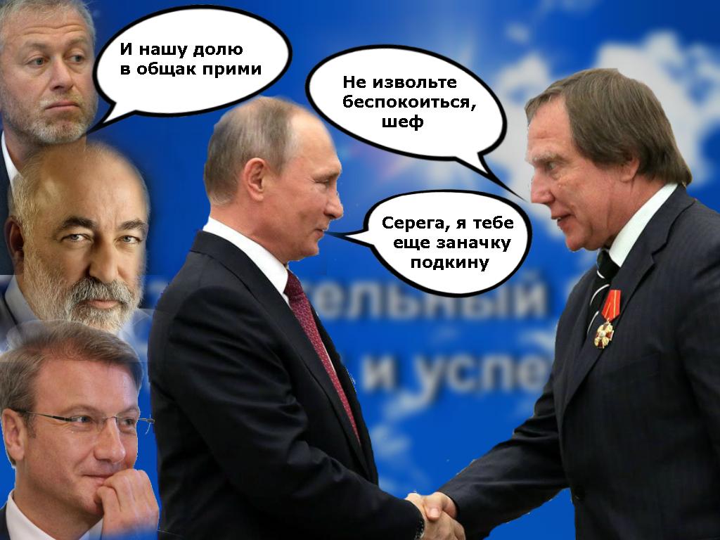 путинский общак