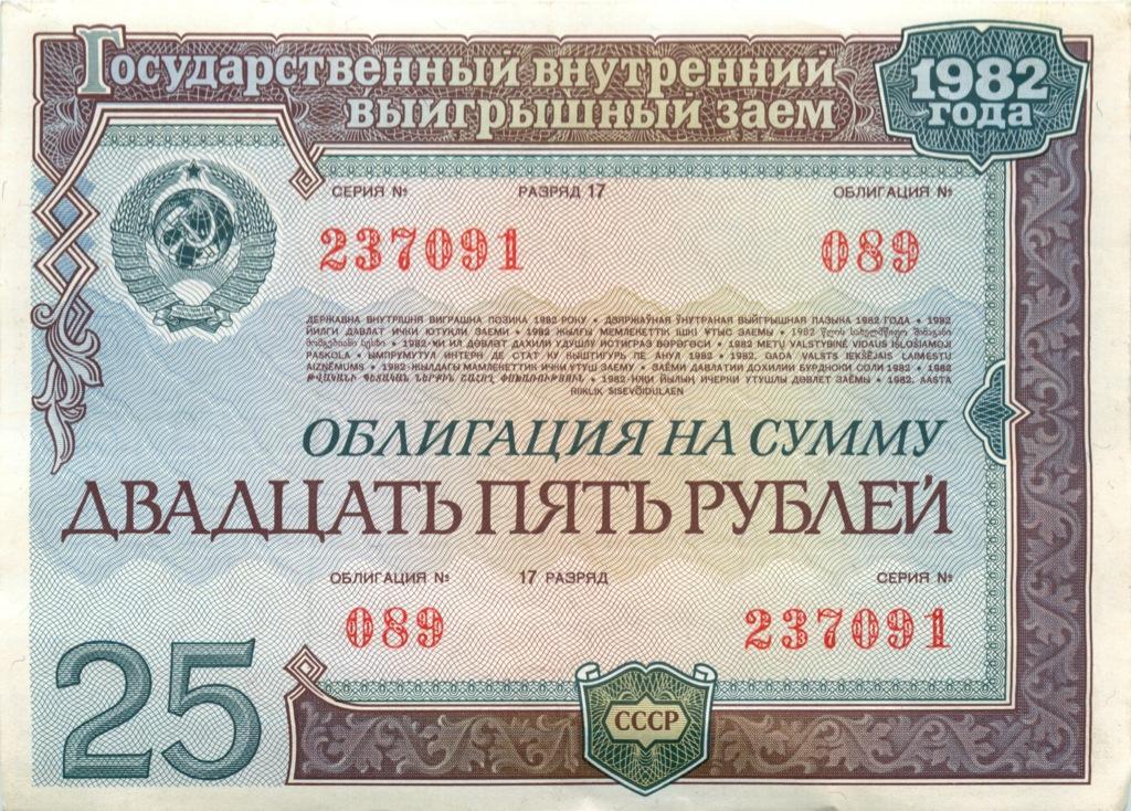 старые облигации