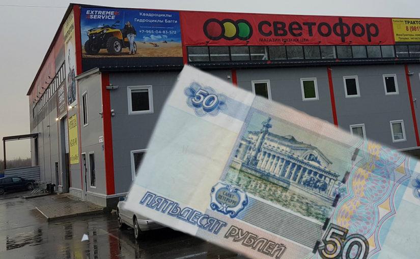5 нужных товаров дешевле 50 рублей, которые стоит купить в Светофоре