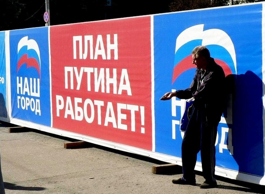 коварный план Путина