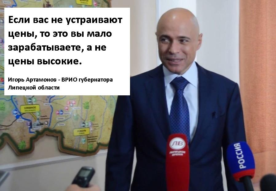 ВРИО губернатора Липецкой области Игорь Артамонов