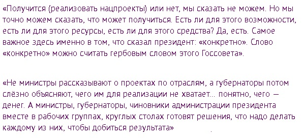 Журавлев о Госсовете