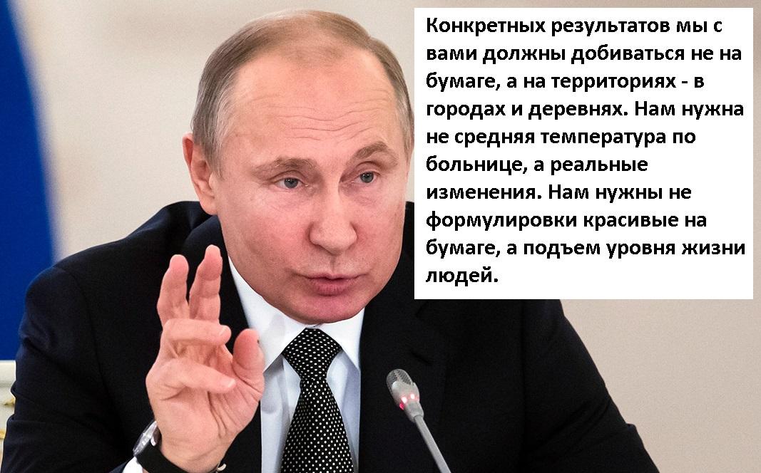 Путин на Госсовете