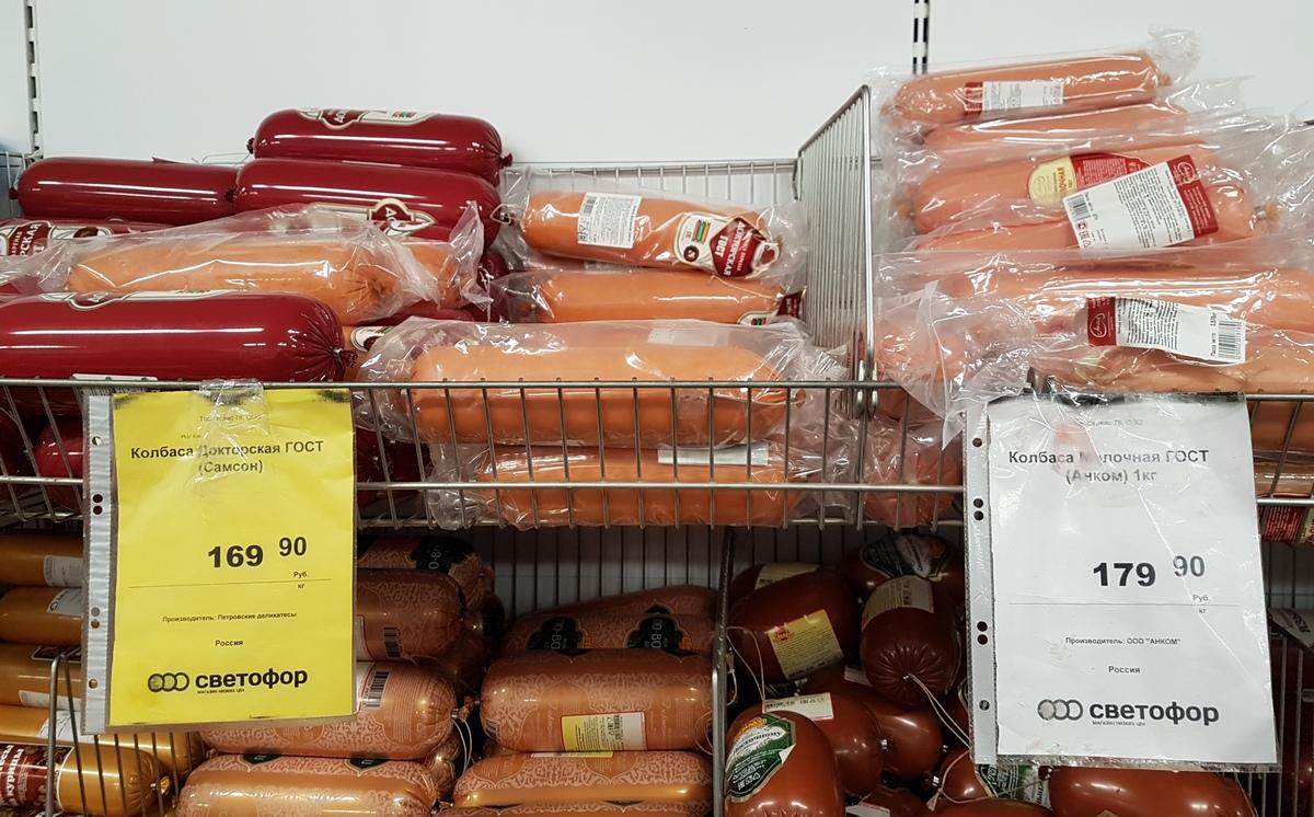 что купить в Светофоре. колбасы