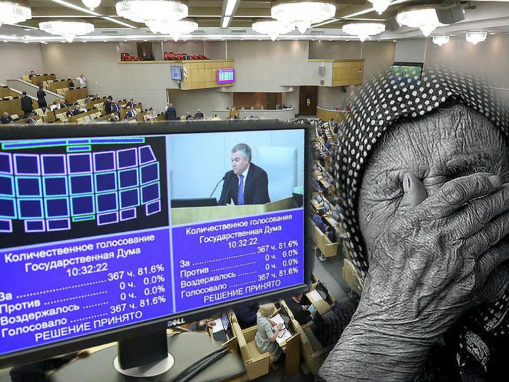 новости и слухи пенсионной реформы