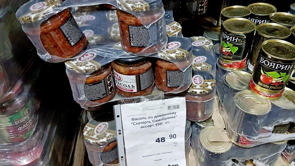 консервы овощные в Светофоре фасоль