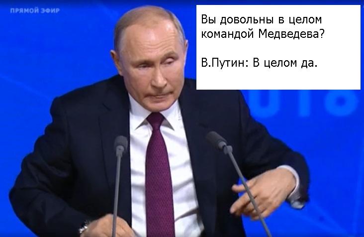 Вы довольны в целом командой Медведева