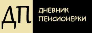 dnevnik-pensionerki