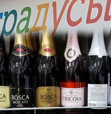 шампанское в Градусах 1