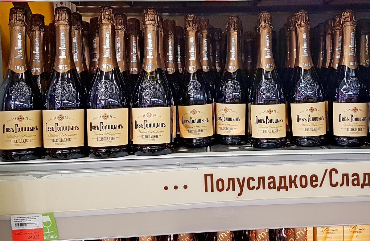 шампанское в Ленте Левъ ГолицынЪ