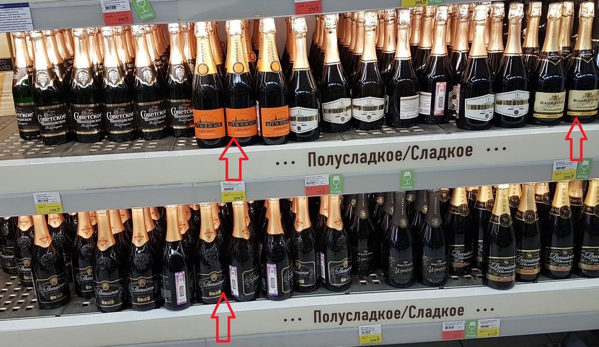 шампанское в Ленте