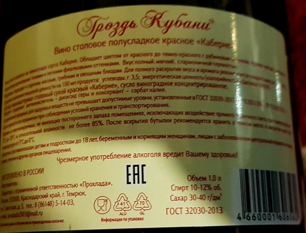 Каберне полусладкое красное производства завода Гроздья Кубани
