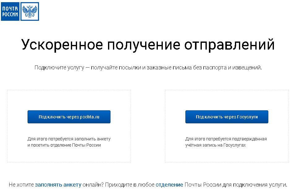 Почта России нововведение