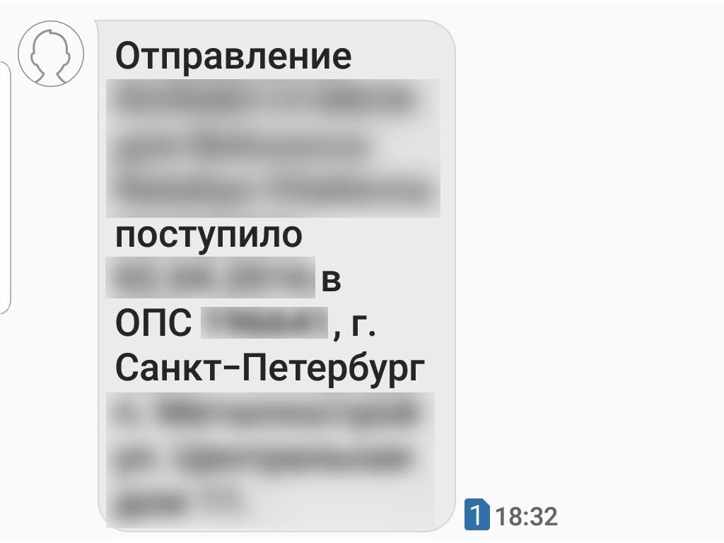 СМС оповещение от почты