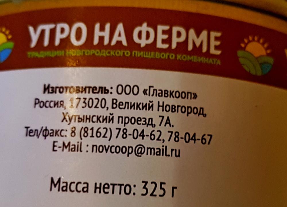 """Тестируем консервы """"Свинина с горохом и луком"""""""
