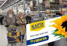 Скидки для пенсионеров в Ленте